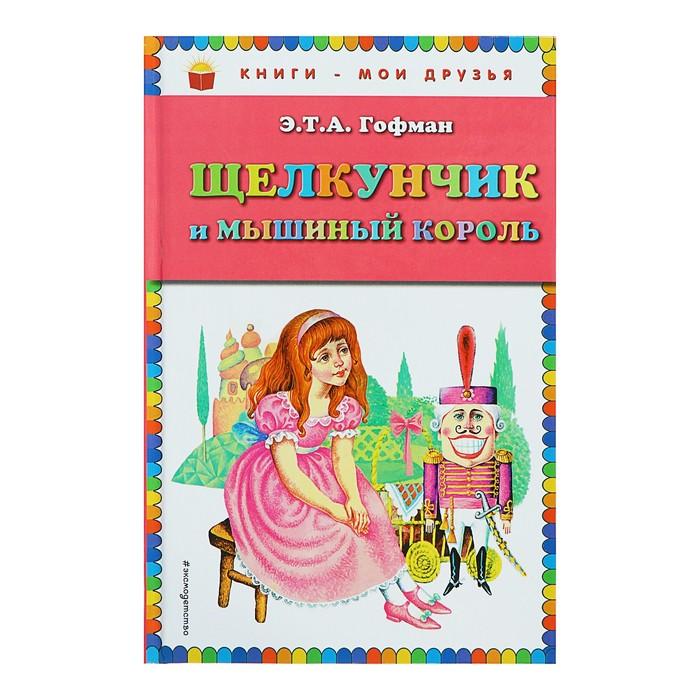 Щелкунчик и мышиный король (ил. И. Егунова). Гофман Э. Т. А.