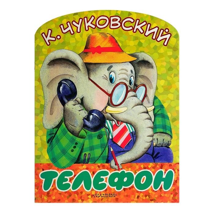 Телефон. Чуковский К. И.