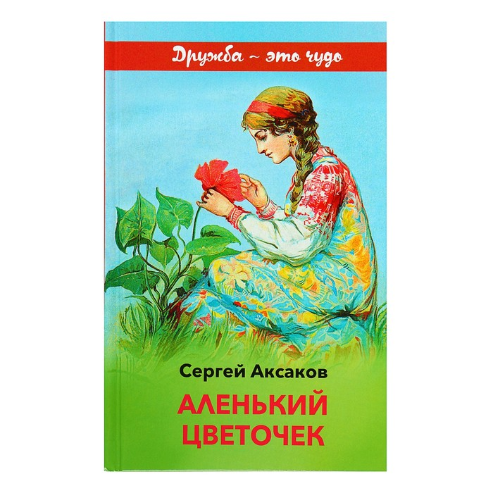 Аленький цветочек. Аксаков С. Т.