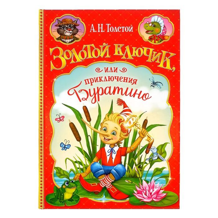 """Книга в твёрдом переплёте """"Золотой ключик, или приключения Буратино"""" 120 стр"""