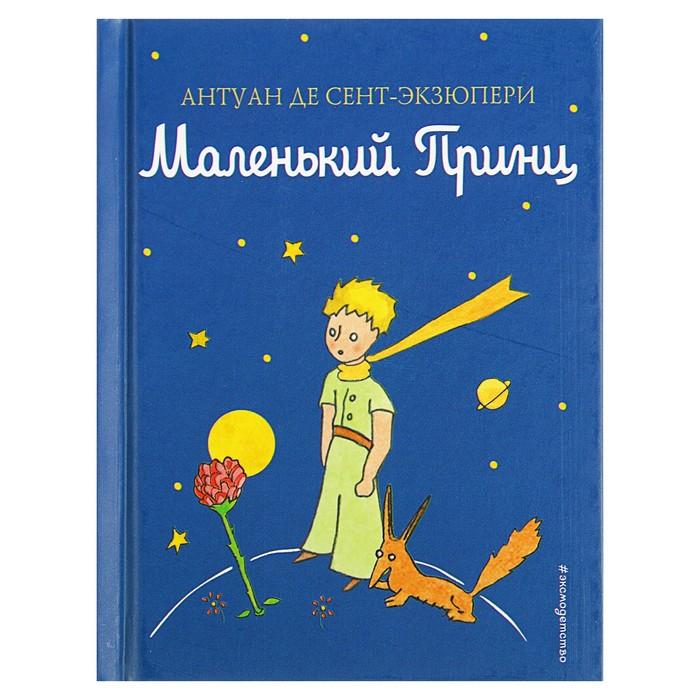 Маленький принц (рис. автора). Сент-Экзюпери А.