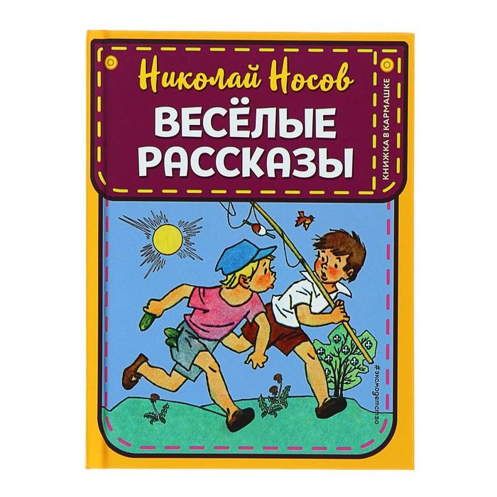 Книжка в кармашке. Весёлые рассказы (ил. Г. Валька). Носов Н. Н.