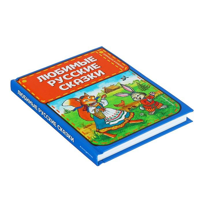 Книжка в кармашке. Любимые русские сказки (ил. И. Петелиной)