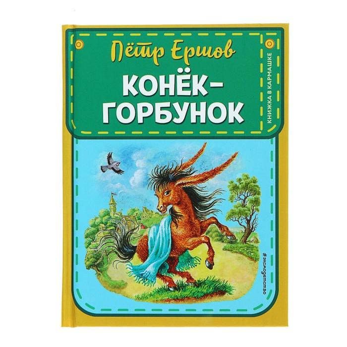 Книжка в кармашке. Конек-горбунок (ил. И. Егунова). Ершов П. П.