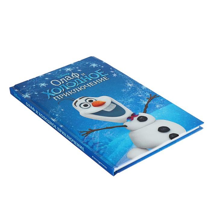 Disney. Любимые мультфильмы. Книги для чтения. Олаф и холодное приключение (выпуск 3)