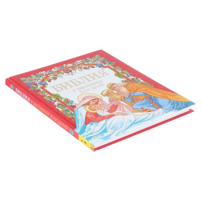Библия в рассказах для детей. Шипов Я.