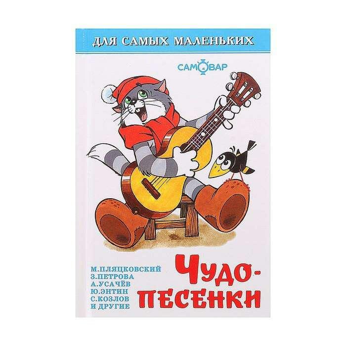 Чудо-песенки. Сборник. Пляцковский М. С., Энтин Ю., Усачёв А. А.