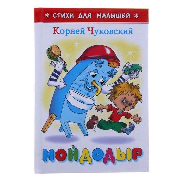 Мойдодыр. Чуковский К. И.