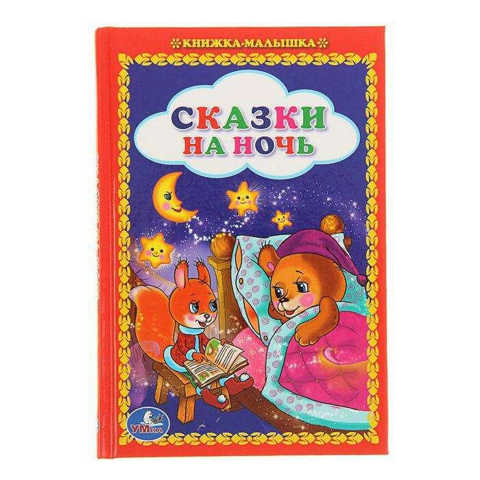 Книжка-малышка «Сказки на ночь»