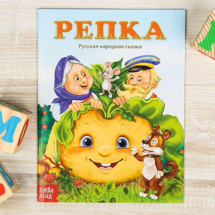 Русская народная сказка «Репка», 12 страниц