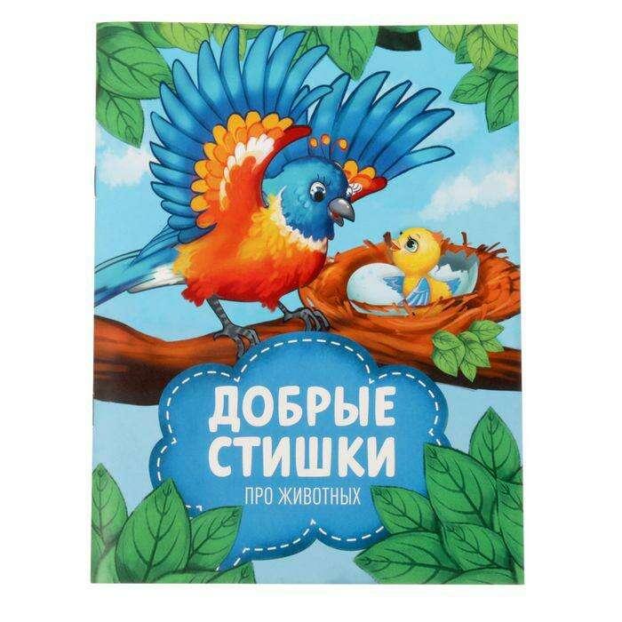 Добрые стихи про животных 1, 12 стр.