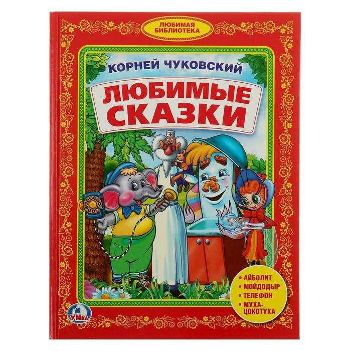 Любимые сказки. Чуковский К. И.