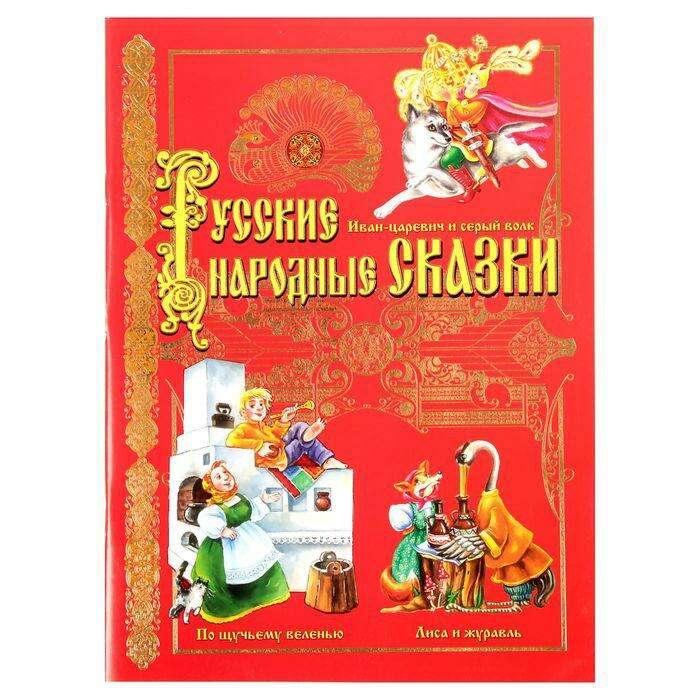 Книга «Русские народные сказки», 32 страницы, 20 х 28 см
