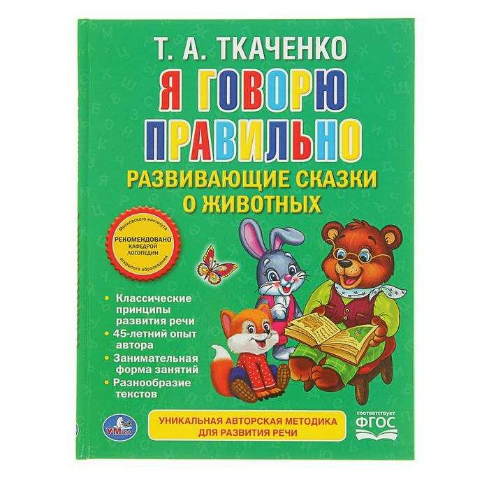 Я говорю правильно. Развивающие сказки о животных. Ткаченко Т. А.