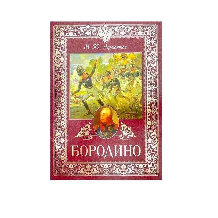 Книга «Бородино», 28 страниц, 20,7 х 29,6 см