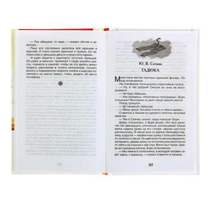 Рассказы русских писателей. Чехов А. П., Зощенко М. М., Драгунский В. Ю.