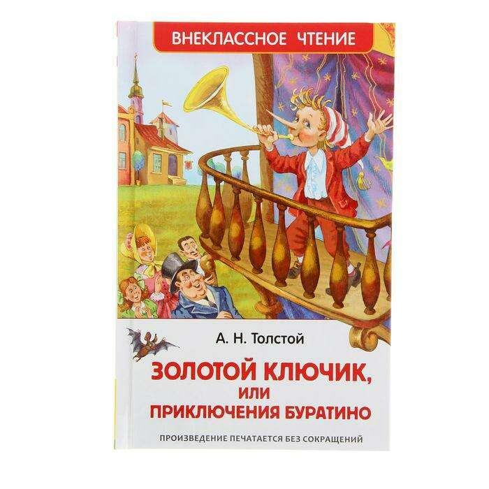 Золотой ключик, или Приключения Буратино. Толстой А. Н.