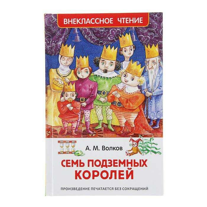Семь подземных королей. Волков А. М.