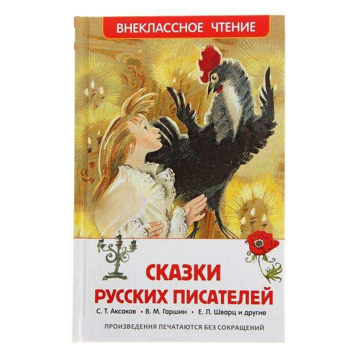 Сказки русских писателей. Аксаков Т. С., Гаршин В. М., Шварц Е. Л.