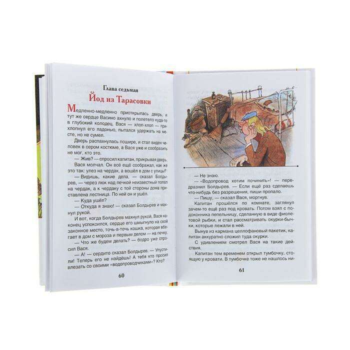 Приключения Васи Куролесова. Коваль Ю. И.