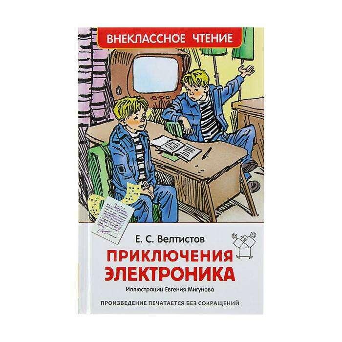 Приключения Электроника. Велтистов Е. С.