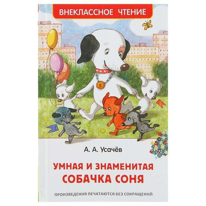 Умная и знаменитая собачка Соня. Усачёв А. А.