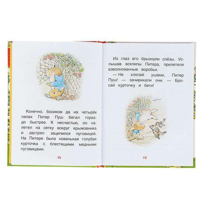 Книга с крупными буквами «Кролик Питер». Поттер Б.