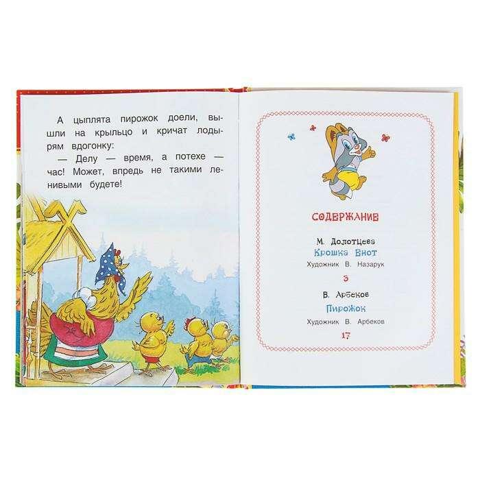 Книга с крупными буквами «Крошка Енот. Сказки-мультфильмы»