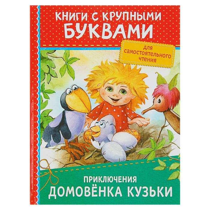 Книга с крупными буквами «Приключения домовёнка Кузьки»