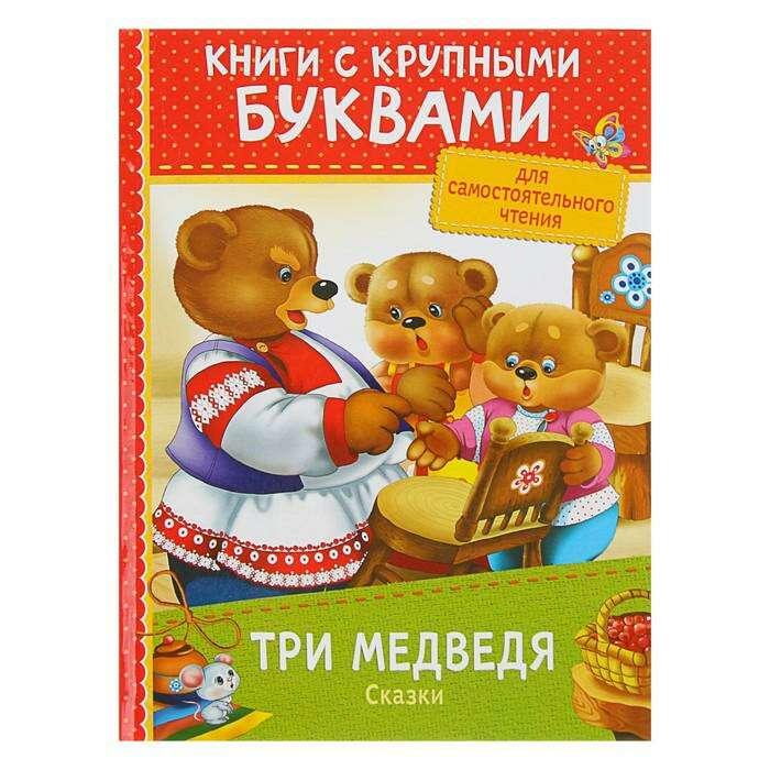 Три медведя. Сказки