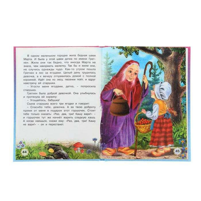 Пять сказок «Снежная королева»