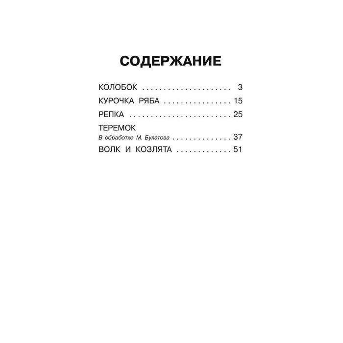 Пять сказок «Колобок»