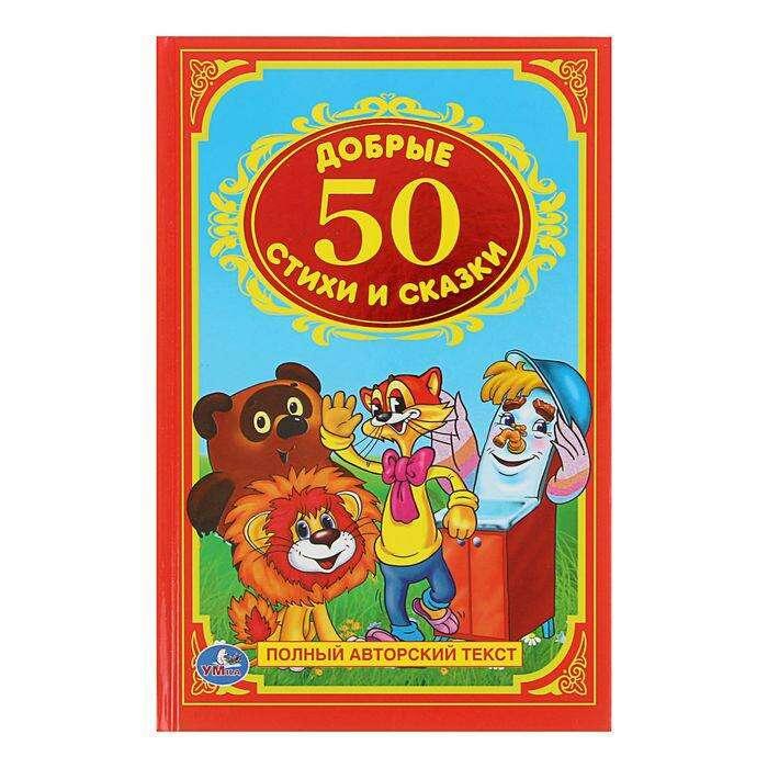 50 добрых стихов и сказок