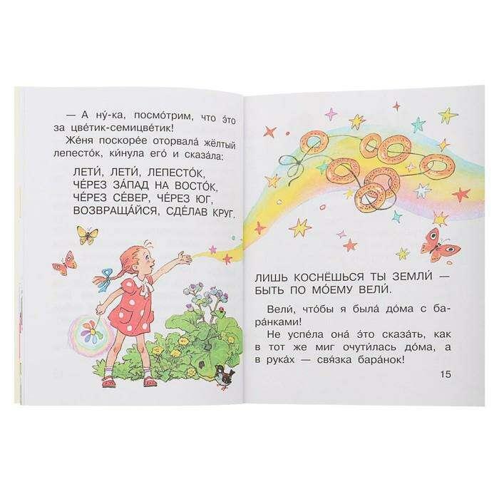 Цветик-Семицветик. Катаев В. П.