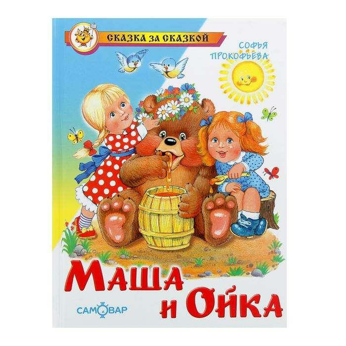Маша и Ойка. Прокофьева С.