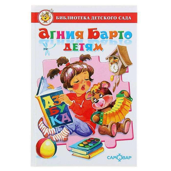 Агния Барто детям. Сборник произведений. Барто А. Л.
