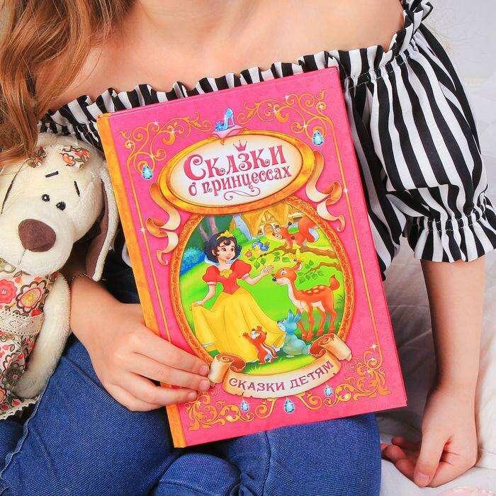 Книга в твёрдом переплёте «Сказки о принцессах», 128 стр.