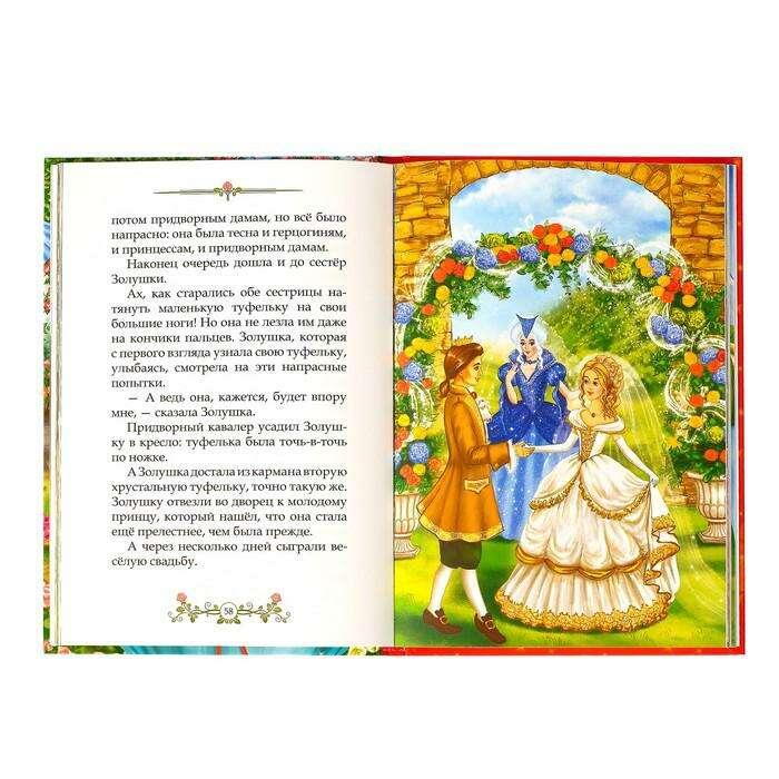 Книга в твёрдом переплёте «Лучшие сказки» Ш. Перро, 108 стр.
