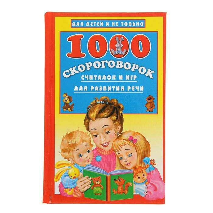 1000 скороговорок, считалок и игр для развития речи. Дмитриева В. Г.