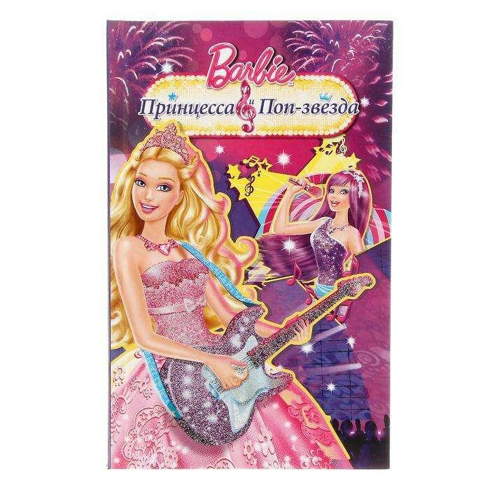 Барби. Принцесса и поп-звезда. Тримбл А.