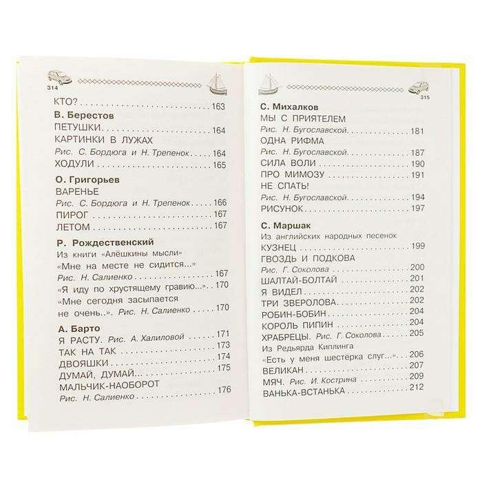100 сказок, стихов и рассказов для мальчиков. Маршак С. Я., Бианки В. В., Успенский Э. Н.