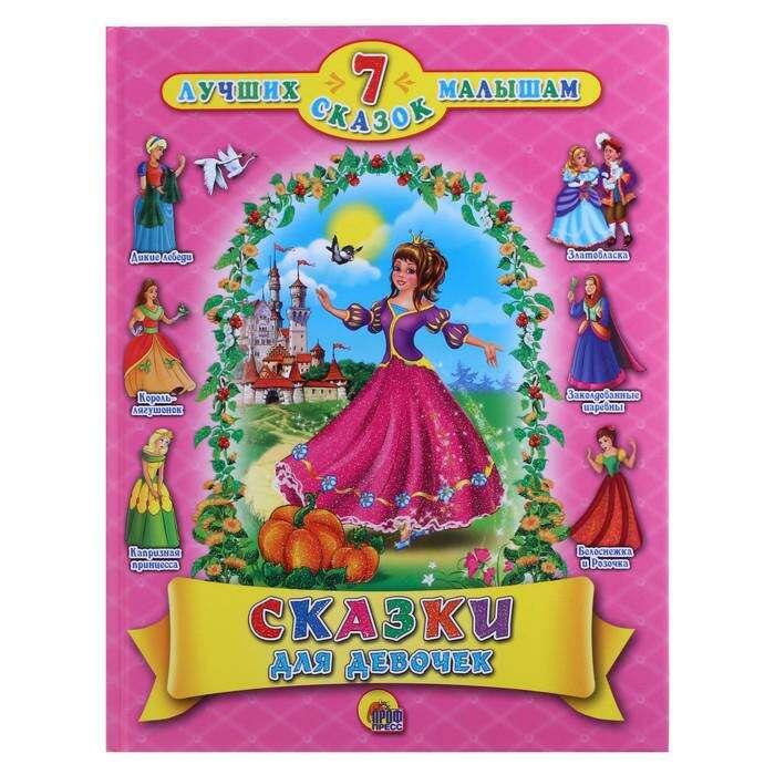 7 лучших сказок малышам «Сказки для девочек»