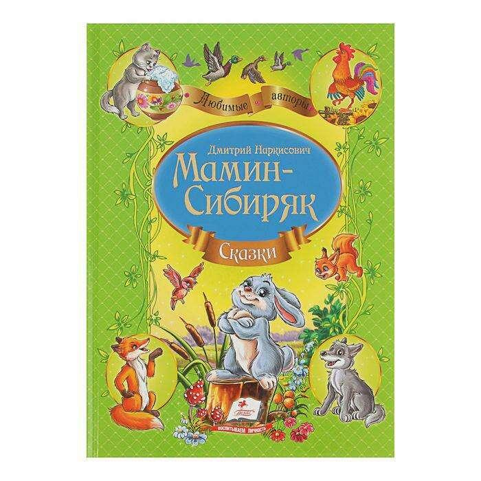 Сказки. Сборник. Мамин-Сибиряк Д. Н.