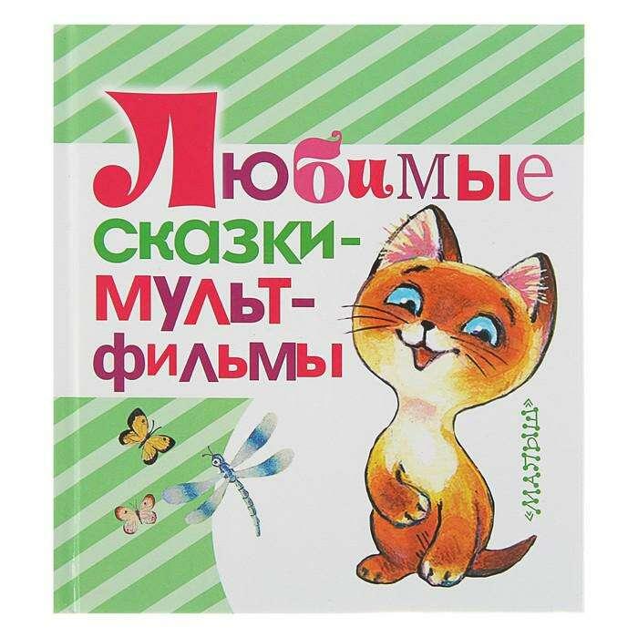 Любимые сказки-мультфильмы. Сутеев В. Г., Остер Г. Б., Липскеров М. Ф.