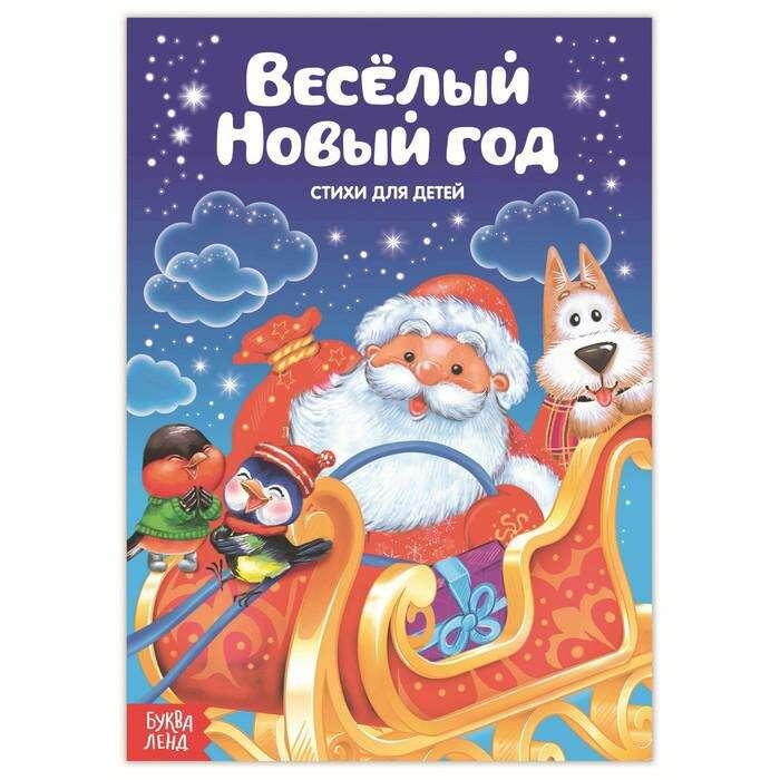 Стихи для малышей «Весёлый Новый год», 12 стр.