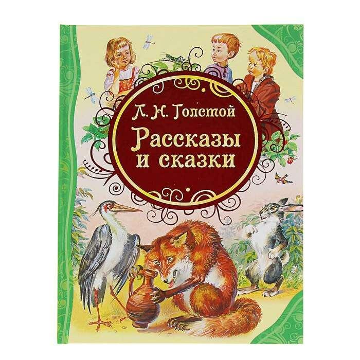 Рассказы и сказки. Толстой Л. Н.
