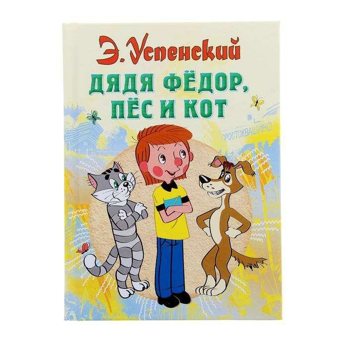 Дядя Фёдор, пёс и кот. Успенский Э. Н.