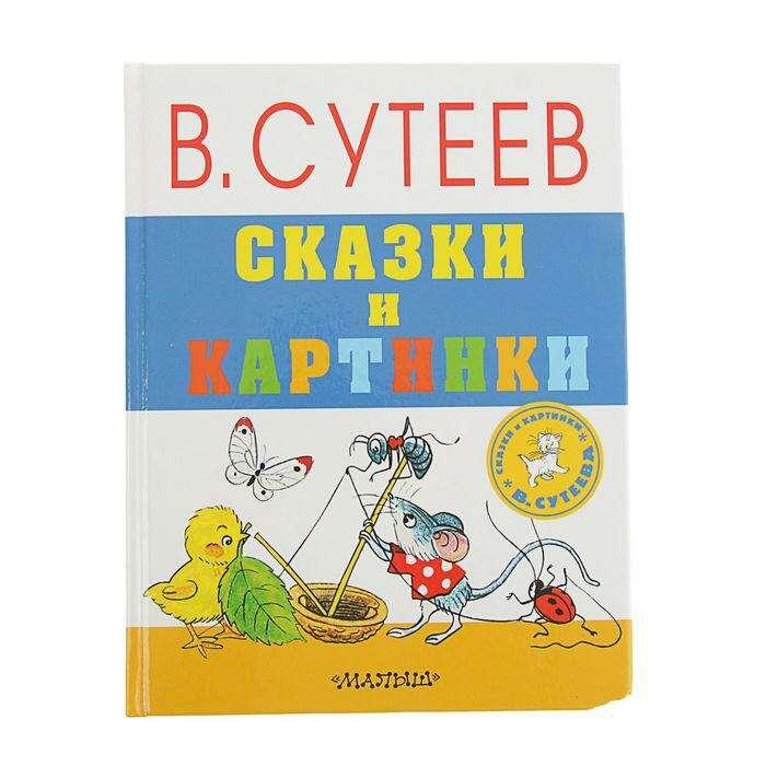 Сказки и картинки. Сутеев В. Г.