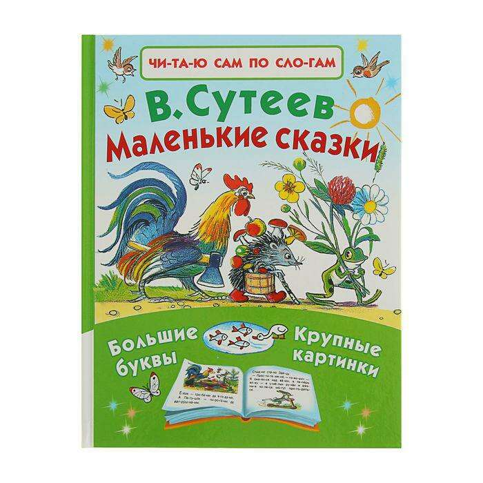 Маленькие сказки. Сутеев В. Г. Автор: Сутеев В.Г.