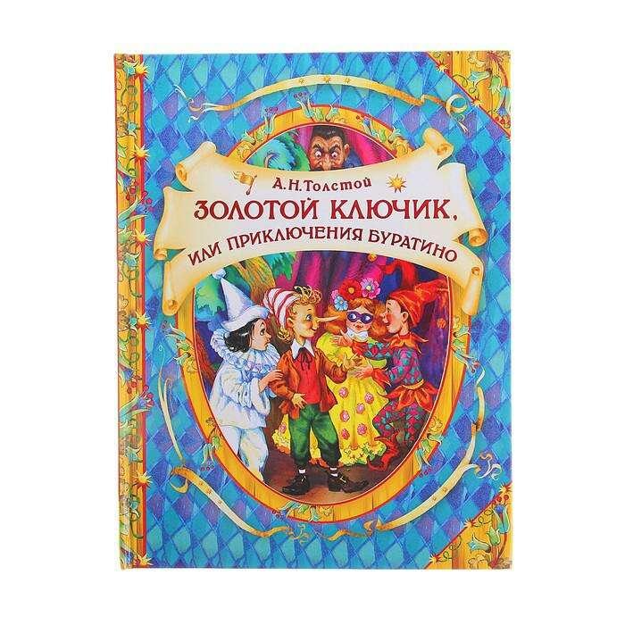 Золотой ключик, или Приключения Буратино. Толстой А. Н. Автор: Толстой А.